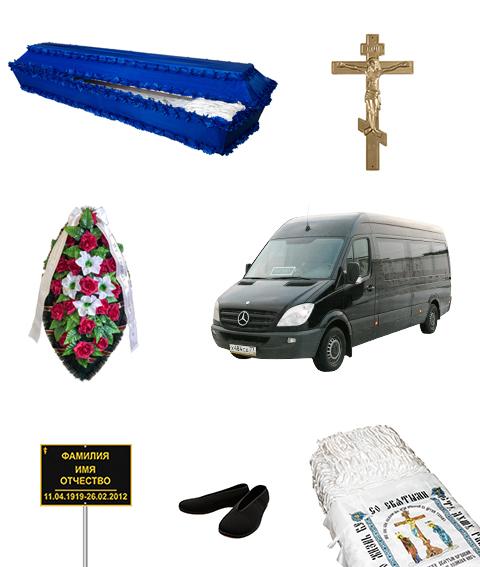 Ритуальные товары и услуги на одно захоронение